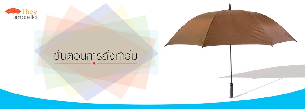 วิธีสั่งซื้อร่ม