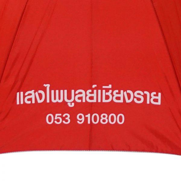 ร่มขนาดกลาง24นิ้ว สีแดงสด งานแสงไพบูลย์