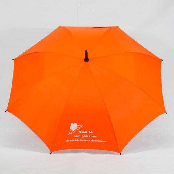 ร่มขนาดกลาง24นิ้ว สีส้มสะท้อนแสง