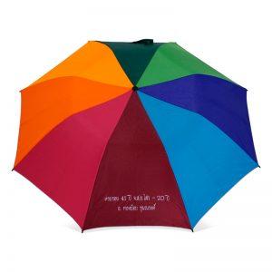 ทำร่มพับ สีรุ้ง