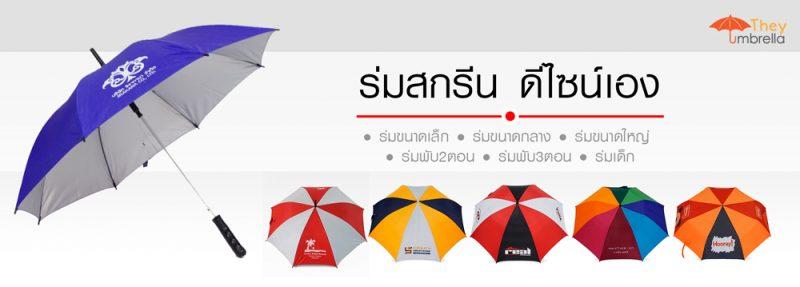 สกรีนร่ม