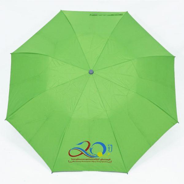 ร่มพับ2ตอน สีเขียว งาน20ปี