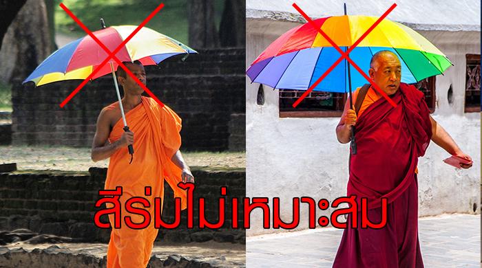 สีร่มพระสงฆ์