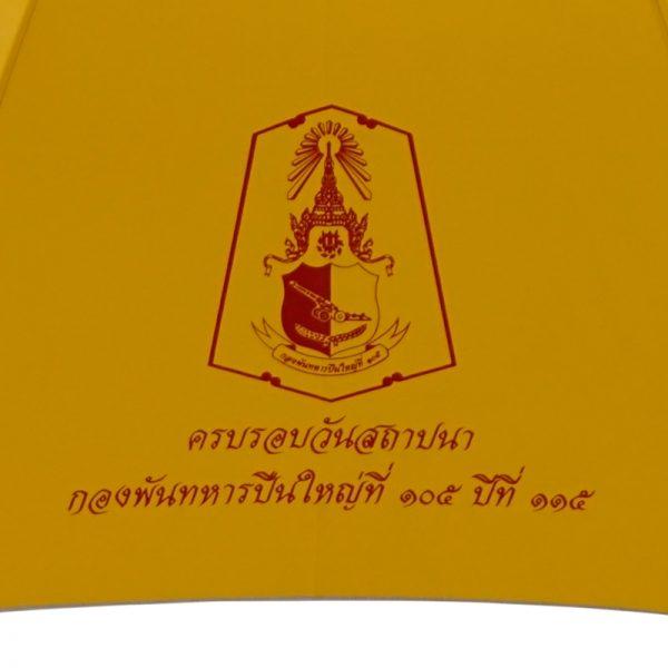 ร่มขนาดกลาง 28นิ้ว สีเหลือง งานกองทัพ