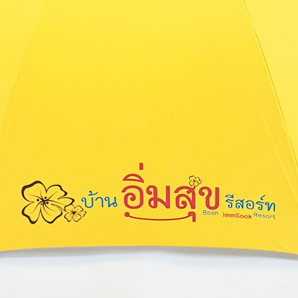 ร่มขนาดกลาง 28นิ้ว สีเหลือง งานบ้านอิ่มสุข