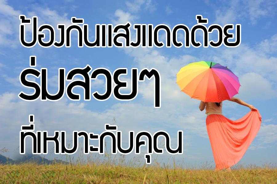 ป้องกันแสงแดดด้วยร่มสวยๆ
