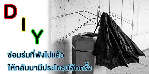 ซ่อมร่ม
