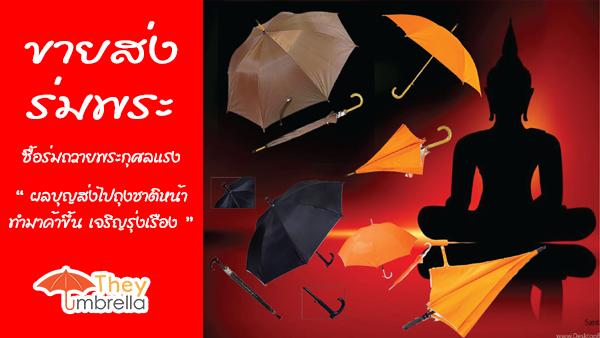 ขายส่งร่มพระ