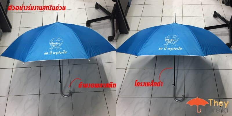 ตัวอย่างงานสกรีนร่ม