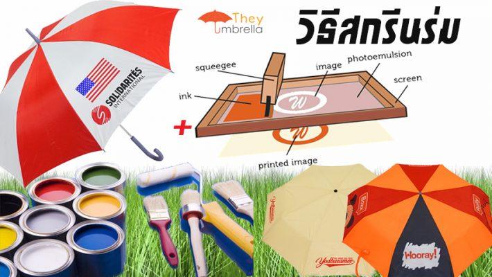 วิธีสกรีนร่ม