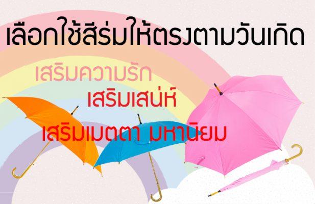 เลือกใช้สีร่ม