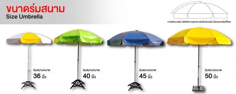 ขนาดร่มสนามของ ร้านขายร่มชลบุรี