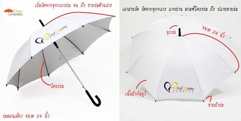 วิธีวัดขนาดร่ม