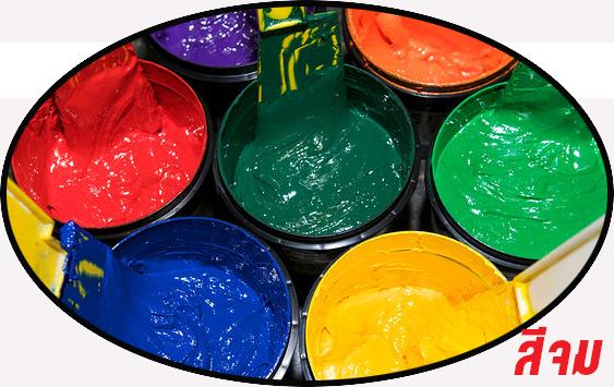 สีสำหรับสกรีนร่ม-สีจม