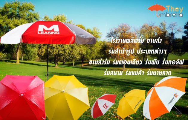 ซื้อร่มที่ใน Fanpage