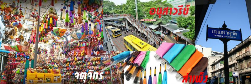 ร้านขายส่งร่ม กรุงเทพมหานคร ย่าน จตุจักร สำเพ็ง อนุสาวรีย์