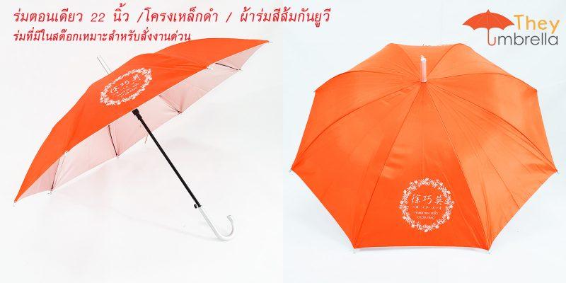 ตัวอย่างร่มตอนเดียวราคาถูก