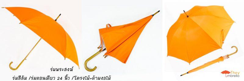ร่มพระขายส่งสีส้ม