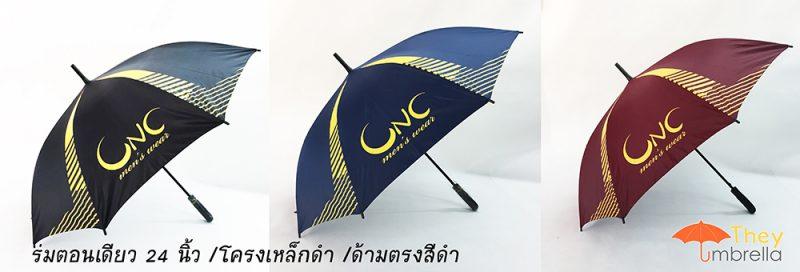 ร้านขายร่มขอนแก่น