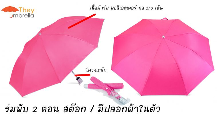 ร่มพับขายส่ง-สีชมพู